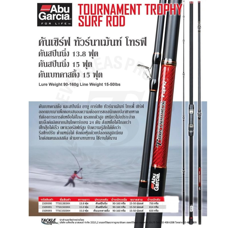 ABu Tournament SURF TTSC1503 XH A*Bait