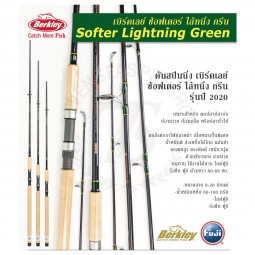 Berkley SOFTER LIGHTNING Green SLRS802MH*Spinning