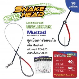 Pioneer Snake Head Live Bait Rig Single Hook 25cm #1/0*Mustad Hook