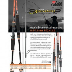 Abu Garcia Super Ascalon Stage3 #AAS661MH TH(20) (Spinning)