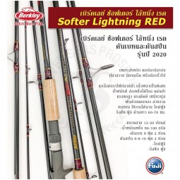 Berkley Lightning RED LREDS 802MH*Spinning
