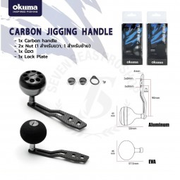 Okuma POWER HANDEL ALU KNOB